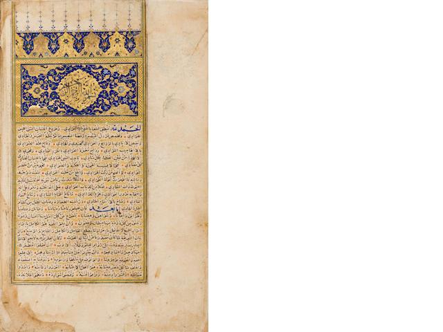 Arabic MS. Al-Firuzabadi Al-Quamus Al-Muhit Wa Al-Quabas Al-Wasit