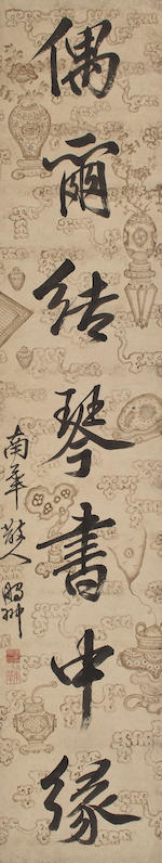 Zhang Pengchong (1688-1745) Album Leaves and Calligraphic Couplet