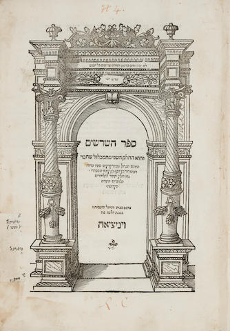 KIMCHI, DAVID BEN JOSEPH. c.1160-1235. Sefer ha-shorashim [In Hebrew.] Venice: C. Adelkind for D. Bomberg, 1546.<BR />