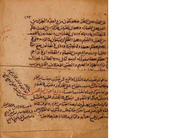 Arabic MS. Al-Mutarrizi-Kitab Al-Mugrib Fi Tarib