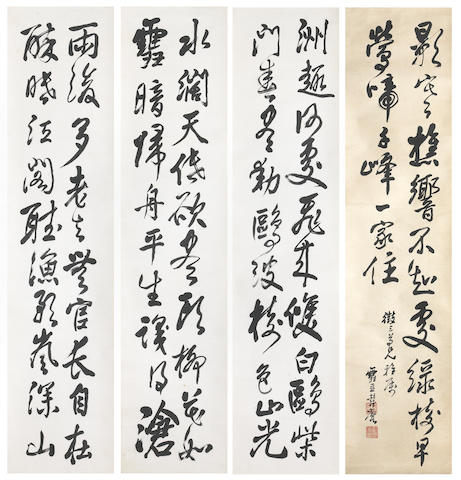 Peng Yulin (1816-1890)  Calligraphy in Running Script