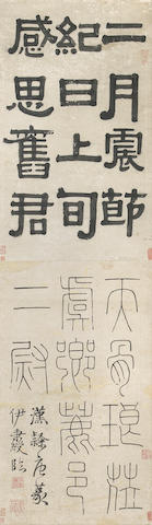 Attributed to Yi Bingshou (1754-1815) Two Calligraphies in Clerical and Seal Scripts