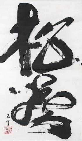 C.C. Wang (Wang Jiqian, 1907-2003) Sound of Pine
