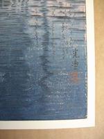 Kawase Hasui, Tsuchiya Koitsu and Takahashi Shotei Three woodblock prints
