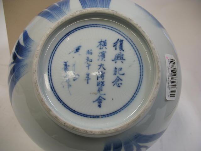 An underglaze decorated porcelain globular vase Makuzu Kozan II, dated by inscription to 1935