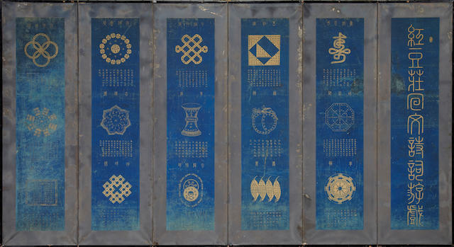 A Korean six panel screen painted in gold pigment on lapis lazuli blue ground 19th century