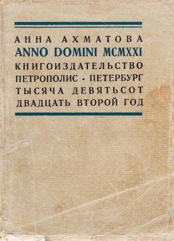 AKHMATOVA, ANNA (ANNA ANDREYEVNA GORENKO). 1889-1966. Anno Domini MCMXXI. St. Petersburg: 1921.<BR />