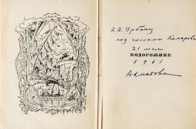 AKHMATOVA, ANNA (ANNA ANDREYEVNA GORENKO). 1889-1966. Podorozhnik. [Plantain.] [Petropolis: 1921.]