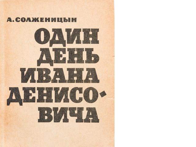 SOLZHENITSYN, ALEXANDER. 1918-2008. Odin den' Ivana Denisovicha. [One Day in the Life of Ivan Denisovich.] Moscow: Sovietsky Pisatel, 1963.<BR />