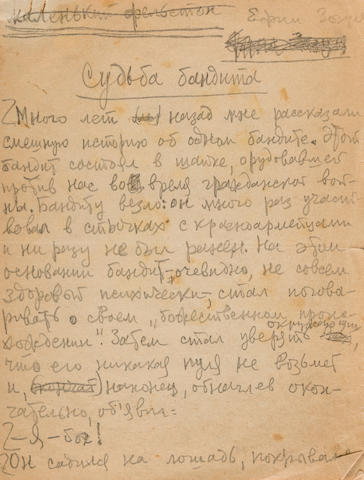 "ZOZULYA, EFIM. 1891–1941. Autograph Manuscript of the story ""Bandit's Fate,"""