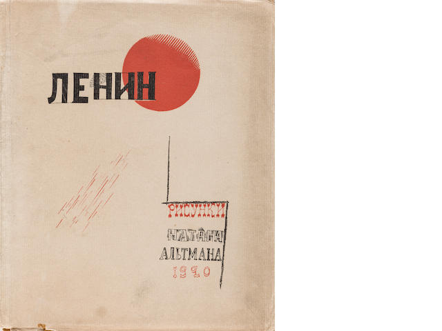 AL'TMAN, NATAN. 1889-1970. Lenin [Drawings]. St. Petersburg: 1921.<BR />