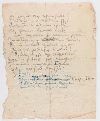 ANNENKOV, YURI. 1889-1974. Autograph Manuscript, 1p, 4to ,n.p., n.d.,