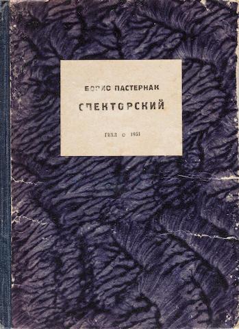 PASTERNAK, BORIS. 1890-1960. Spektorskii. Moscow: GIHL, 1931.
