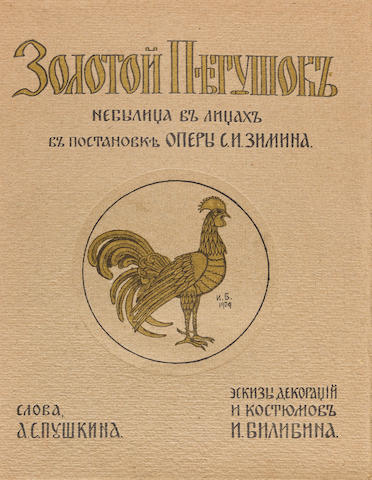 BILIBIN, Ivan Yakovlevich (1876-1942) illustrator.  Zolotoi ptushok [The Golden Cockerel].