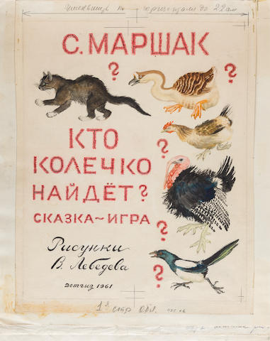 LEBEDEV, Vladimir Vasilevich (1891-1967) illustrator; MARSHAK, Samuil (1887-1964) text.  Kto kolechko naidet?  [Who Will Find the Ring?].