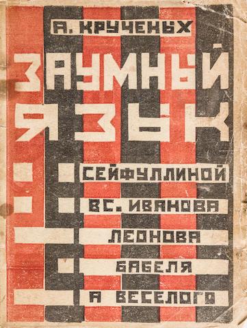 KRUCHENYKH, ALEKSEI. 1886-1968. Zaumnyi Yazyk U. Seyfullinh, Ivanova, Leonova, Babel.... Moscow: Vserossiskogo Soisa Poetov, 1925.<BR />