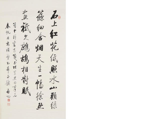Qi Gong (1912-2005) Calligraphy, unmounted, ink on paper