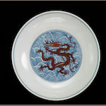 An underglaze blue and iron red dragon dish six character Qianlong mark and period (rim retouched in many places)