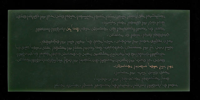 Jade plaque with Manchu inscription