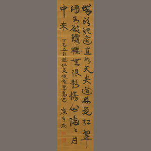 Kang Youwei (1858-1927) Calligraphy, 1917, hanging scroll