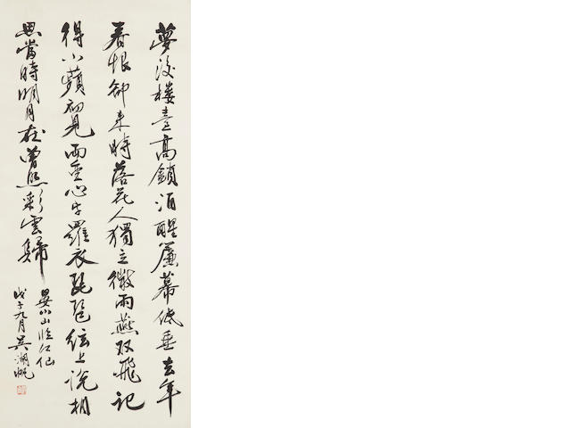 Wu Hufan, Calligraphy, mounted, ink on paper