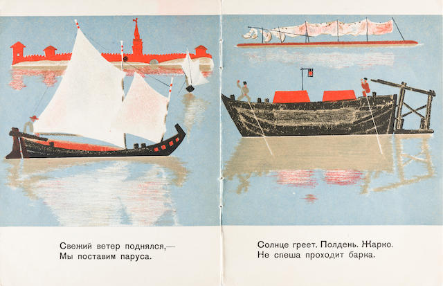 EVENBAKH, Evegeniya Konstantinovna (1889-1981), illustrator; and VVEDENSKII, Aleksandr Ivanovish (1904-1941), text.  Na reke [On the River].
