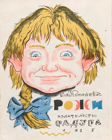 KONASHEVICH, VLADIMIR MIKHAILOVICH 1888-1963. Rozhi. [Mugs.] Moscow and St. Petersburg: Raduga, 1925.
