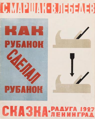 LEBEDEV, VLADIMIR VASILEVICH, illustrator. 1891-1967, and SAMUIL MARSHAK. 1884-1967. Kak rubanok sdelal rubanok [How a Plane Made a Plane]. Leningrad: Raduga, 1927.