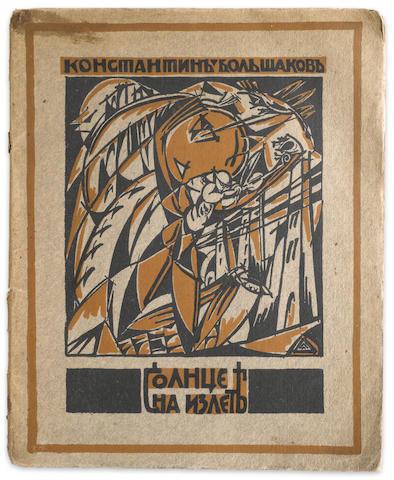LISSITSKY, EL (LAZAR LISSITSKII), illustrator. BOLSHAKOV, KONSTANTIN. Solntse na izlete. [The Spent Sun]. Moscow: Tsentrifuga, 1916.<BR />