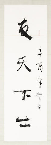 Lin Sanzhi (1898-1989) Couplet of Calligraphy
