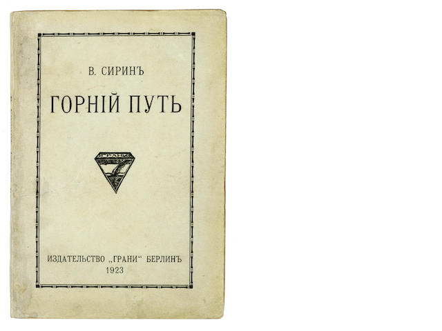 NABOKOV, VLADIMIR. 1899-1977. Gornii put. [The Empyrean Path.] Berlin: Grani, 1923.<BR />