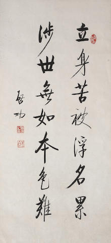 Qi Gong (1912-2005) Calligraphy, ink on paper, framed and glazed