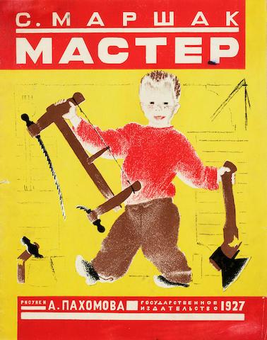 MARSHAK, SAMUIL YAKOLEVICH. 1887-1964, and ALEKSEI FEDOROVICH PAKHOMOV, illustrator. 1900-1973. Master [The Master]. Leninmgrad: GIZ, 1927.