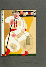 PETRITSKII, ANATOLII GALATIONOVICH, illustrator. 1895-1964, and V. KHMURII.   Anatol Petritskii teatralnyi stroi [Anatol Petritskii Theater Designs]. Kharkov: Derzhavne Vidavnitsvo Ukrain, 1929.