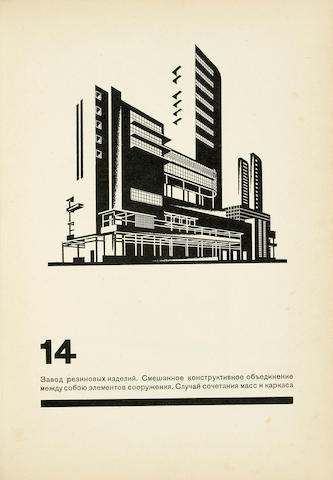 CHERNIKOV, YAKOV GEORGIEVICH. 1889-1951. Konstruktsiya arkhitecturykh i mashinnyk form [The Construction of Archtectural and Machine Forms].  Leningrad: Leningradskogo Obshestva Arkhitektorov, 1931.