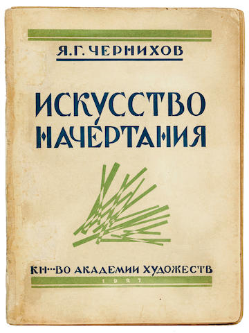 CHERNIKOV, YAKOV GEORGIEVICH. 1889-1951. Iskusstvo nachertaniya. [The Art of Graphic Representation.] Leningrad: Knigoizd-vo Akademii Khudozhestv, 1927.<BR />