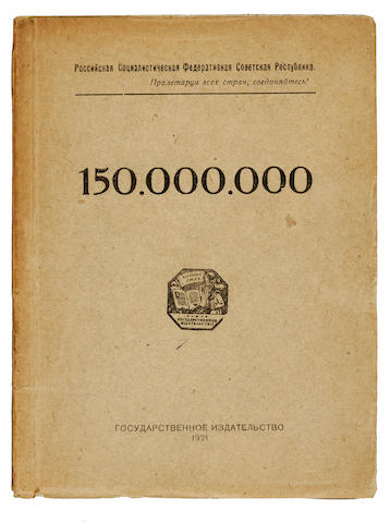 MAYAKOVSKY, VLADIMIR VLADIMIROVICH. 1893-1930. 150,000,000. Moscow:  GIZ, 1921.