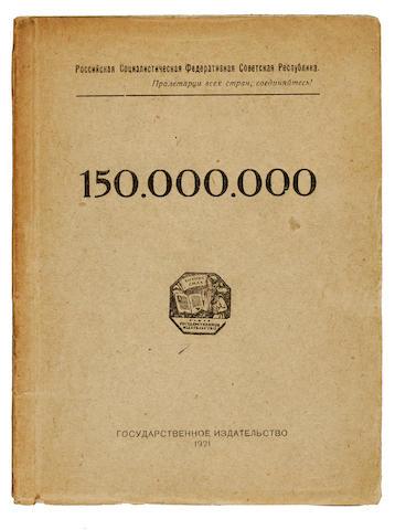 [MAYAKOVSKY, VLADIMIR. 1893-1930.]  150,000,000. Moscow:  GIZ, 1921.