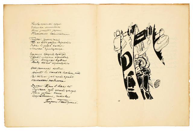 "BALMONT, KONSTANTIN DMITRIEVICH, et al. Avtografy. [Autographs.]  Moscow: ""Imazhisty,"" 1919. <BR />"