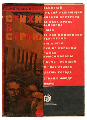 ILIN, NIKOLAI, illustrator. KIRSANOV, SEMEN ISAAKOVICH. Stikhi v stroiu. [Verse in the Combat Line.] Leningrad: OGIZ, 1932.<BR />