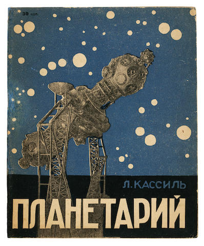 KASSIL, LEV ABRAMOVICH. 1905-1970. Planetarii. [Planetarium.]  Moscow: Molodaya Gvardiya, 1931.<BR />