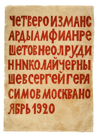 CHERNISHEV, NIKOLAI MIKHAILOVICH AND SERGEI GERASIMOV, illustrators. [BARUTIN, NIKOLAI] AND NOEL RUDIN. Chetvero iz mansardy. [Four from the Garret.] Moscow: privately published, 1920.<BR />