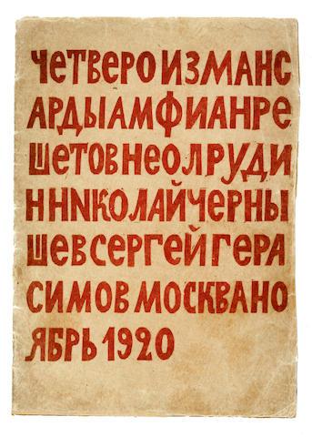 CHERNISHEV, NIKOLAI MIKHAILOVICH AND SERGEI GERASIMOV, illustrators. [BARUTIN, NIKOLAI] AND NOEL RUDIN. Chetvero iz mansardy. [Four from the Garret.] Moscow: privately published, 1920.<BR />