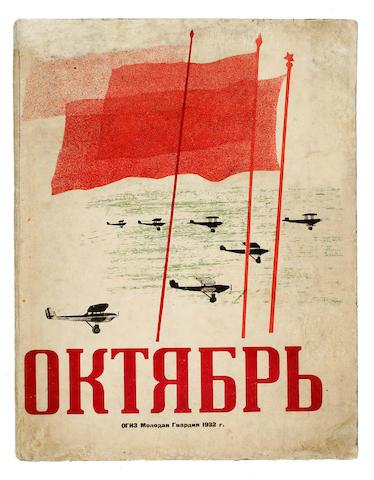 DEINEKA, ALEKSANDR ALEKSANDROVICH, illustrator, et al. Octyabr. [October.] Moscow: OGIZ, 1932.<BR />