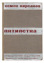 TELINGATER, SOLOMON BENEDIKTOVICH, designer. KIRSANOV, SEMEN ISAAKOVICH. 1906-1972.  Pyatiletka. [The Five Year Plan.] Moscow and Leningrad: OGIZ, 1931.<BR />