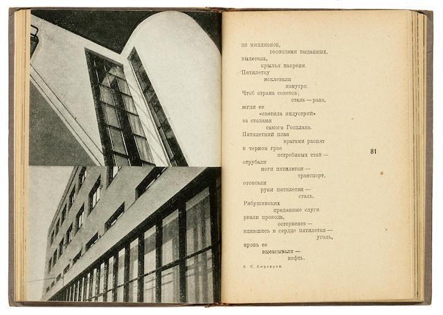 TELINGATER, SOLOMON BENEDICTOVICH, designer. KIRSANOV, SEMEN ISAAKOVICH. 1906-1972.  Pyatiletka. [The Five Year Plan.] Moscow and Leningrad: OGIZ, 1931.<BR />