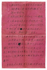 "MAO ZEDONG. 1893-1976, & PENG DEHUAI. 1898-1974. Letter Signed in character and stamp by both, 3 pp, 8vo, n.p., n.d. [but likely April 1936], to Zhang Xueliang (""General Hanquin,"" his courtesy name), on thin pink paper,"