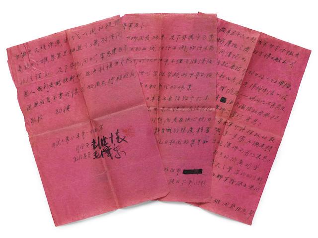 CHINESE COMMUNIST PARTY. MAO ZEDONG, ZHOU ENLAI, et al.