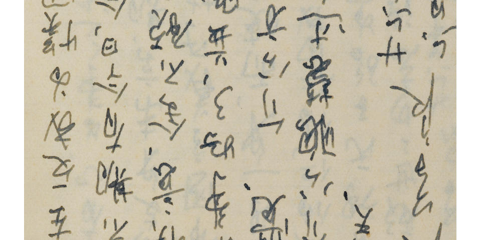 "ZHANG XIULIANG. Autograph Manuscript Signed in character 5 times, 8 pp, 16mo (78 x 112 mm), n.p., ""night January 6, 26th year of the Republic"" (i.e. 1937), housed in a small red leatherette journal, very minor wear."