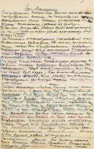 BELYI, ANDREI (BORIS NIKOLAEVICH BUGAEV). 1880-1934. Manuscript, 4 pp, folio, Gete i matematika, [Goethe and Math],
